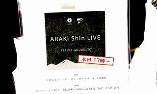 091223_araki_02